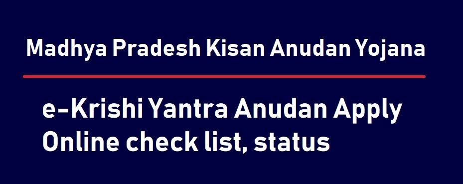 MP Kisan Anudan Yojana Form 2021