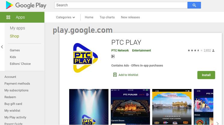 PTC Punjabi Mobile app download