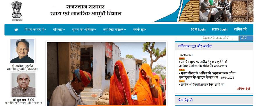 Rajasthan Khadya Suraksha Yojana