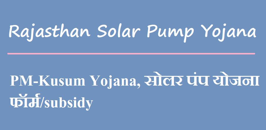 Rajasthan Solar Pump Yojana 2021