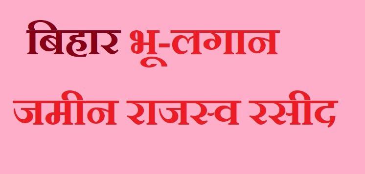 Bihar bhu lagan 2021