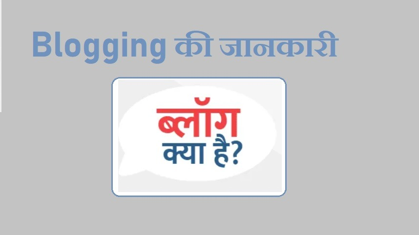 Blogging Kya Hai 2021 in Hindi