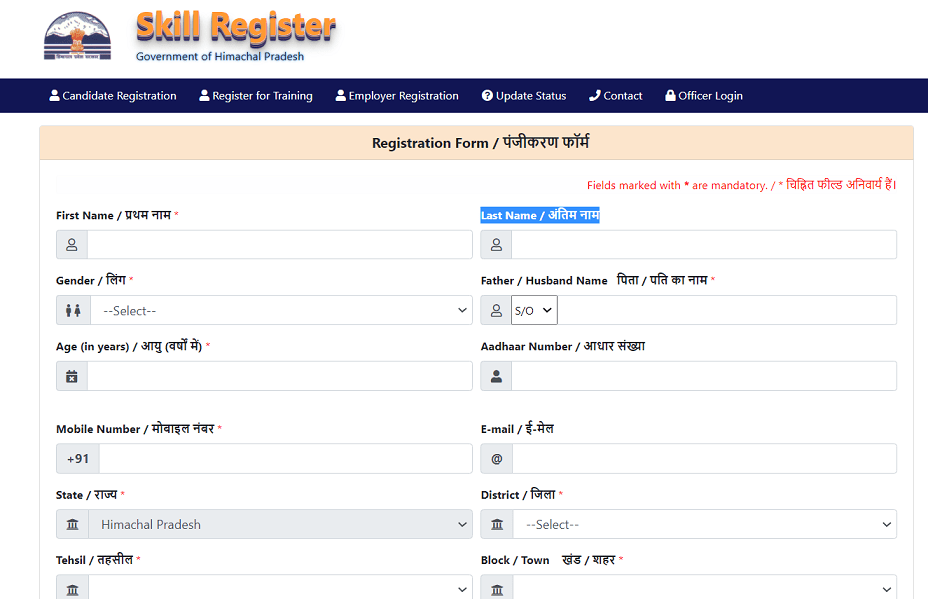 HP Skill Online Registration 2021