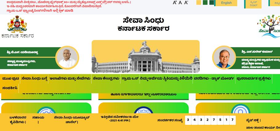 Karnataka Driver Yojana 5000 Status
