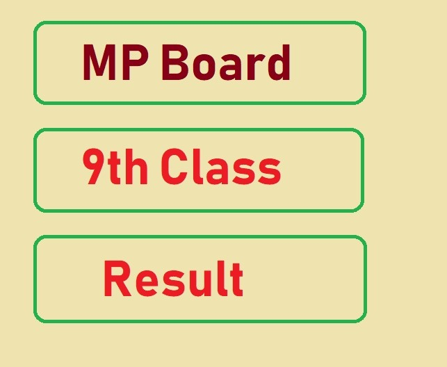 MP Board 9th Class Result 2021