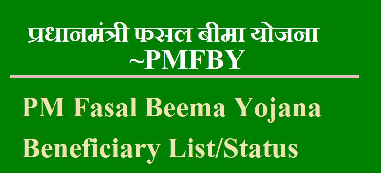 PM Fasal Bima Yojana List 2021