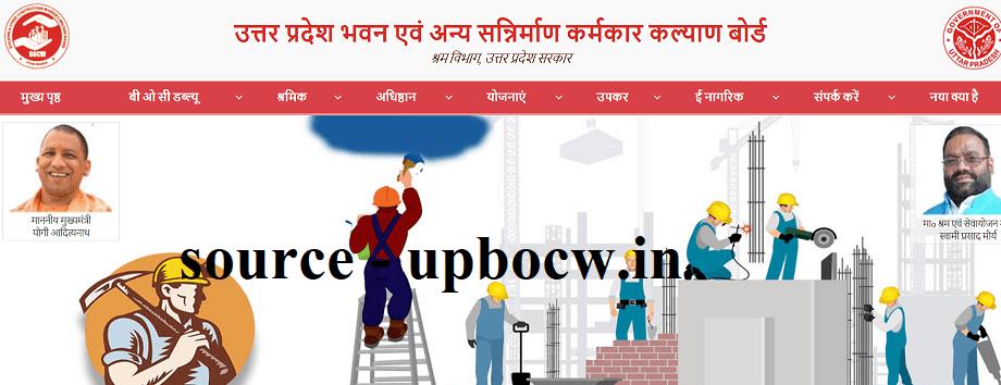 UP Bal Shram Vidya Yojana