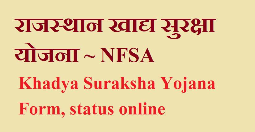 rajasthan khadya suraksha status 2021